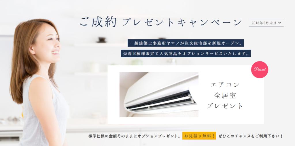 エアコン全居室プレゼントキャンペーン開始!(5月末まで)
