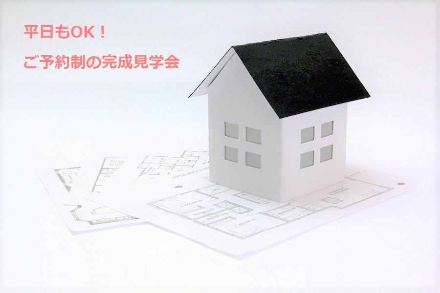 【ご予約受付中】12月いっぱい開催:3階建て狭小住宅2棟見学会